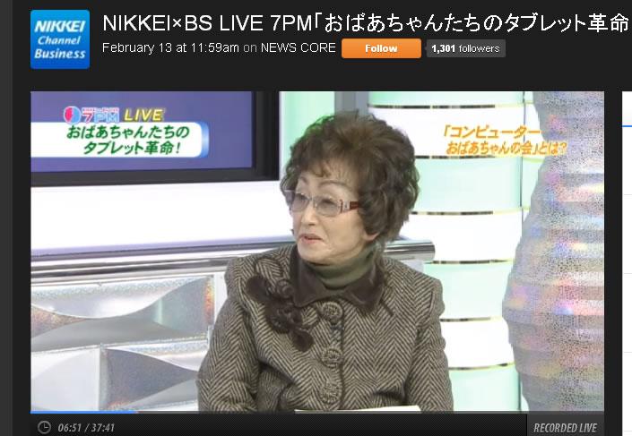 82歳のコンピューターおばあちゃん 登場!