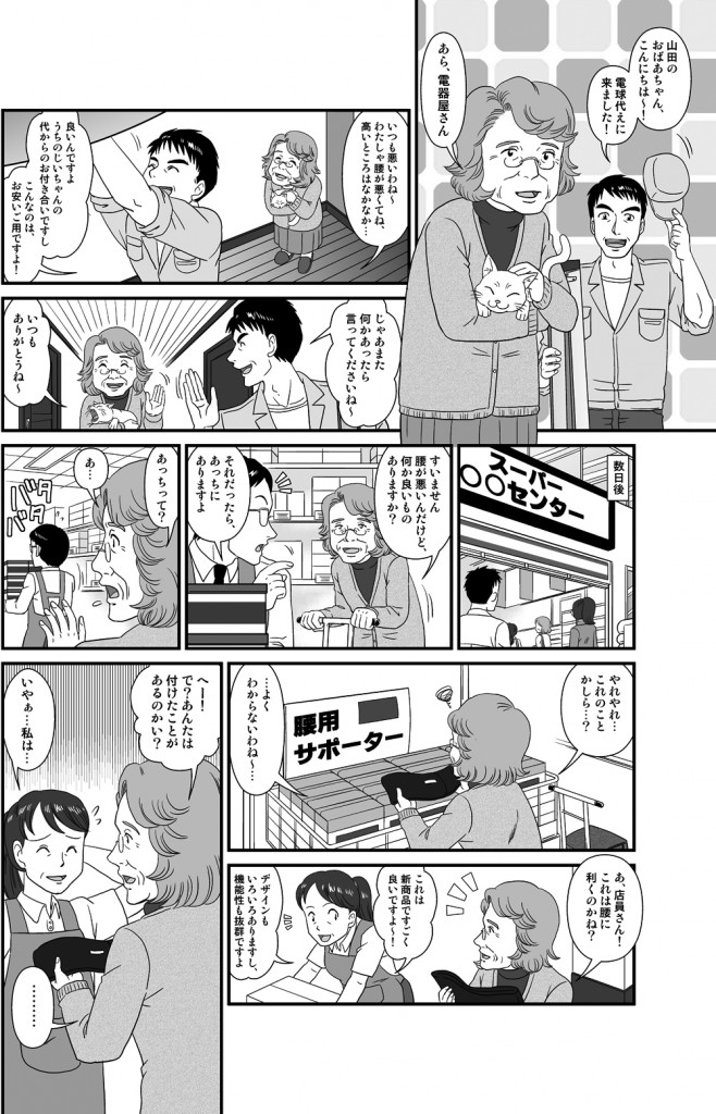 manga0001