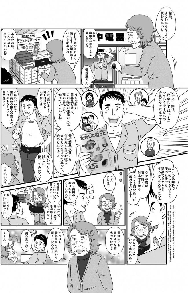 manga0002