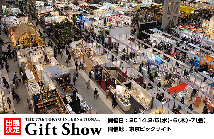 東京インターナショナルギフトショー出展します!