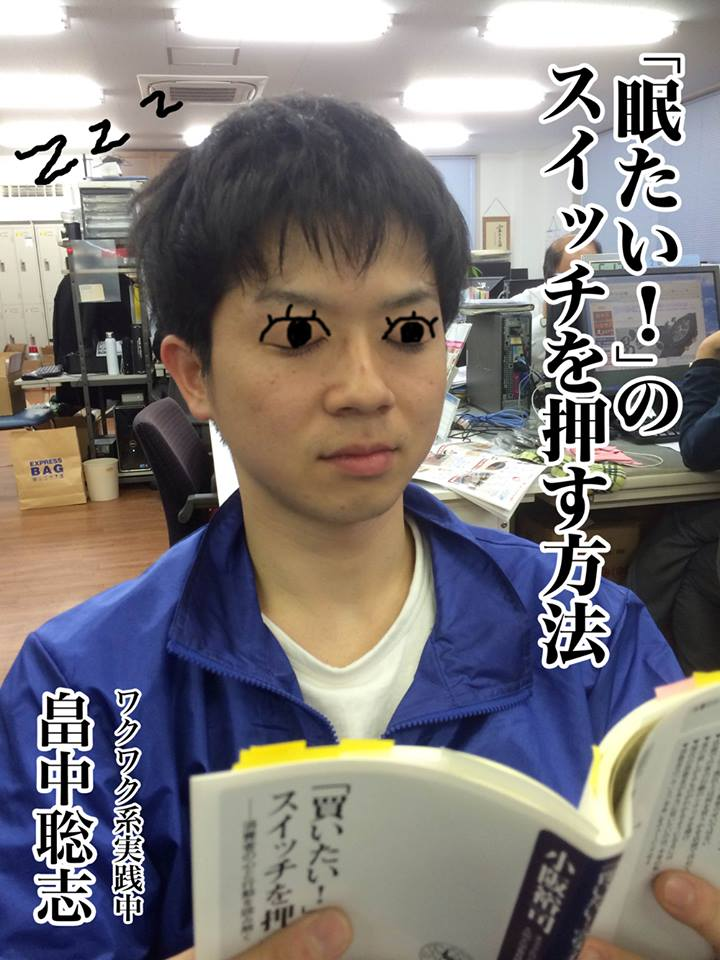 第0話「インターン初日に渡された本とDVD」