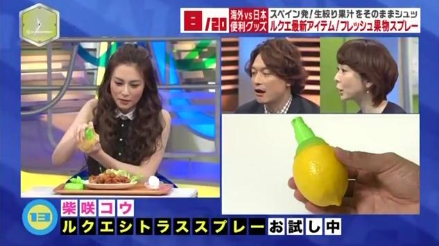 ルクエ「シトラススプレー」がSmaSTATION!!で紹介