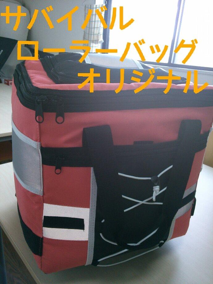サバイバルローラーバッグに安心を詰め込んで!