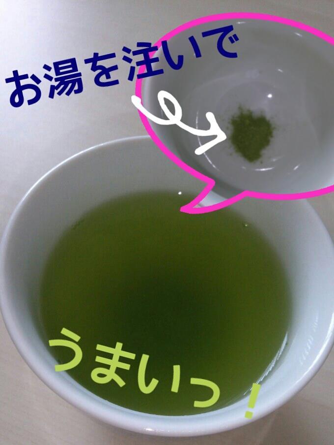 お茶の栄養まるごといただきます!