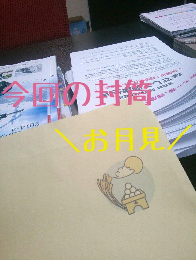 ニュースレター9月号発送完了!
