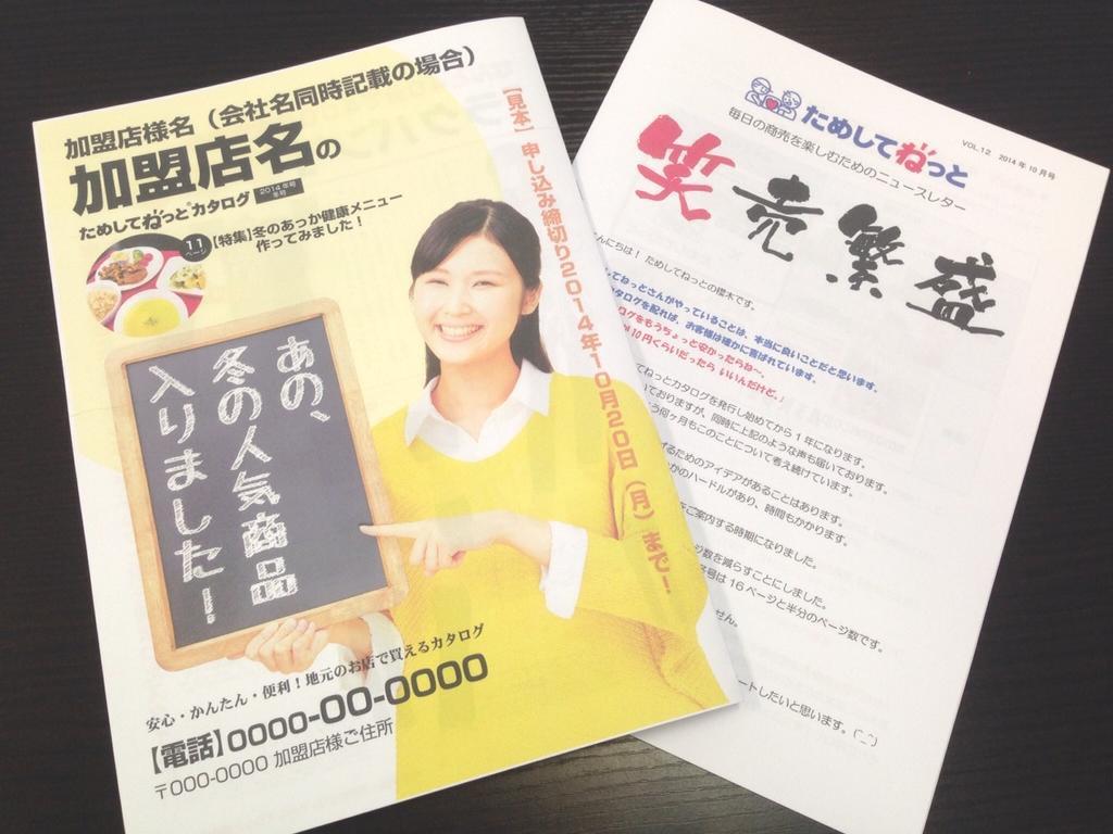 ためしてねっとカタログ2014冬号 見本誌完成!