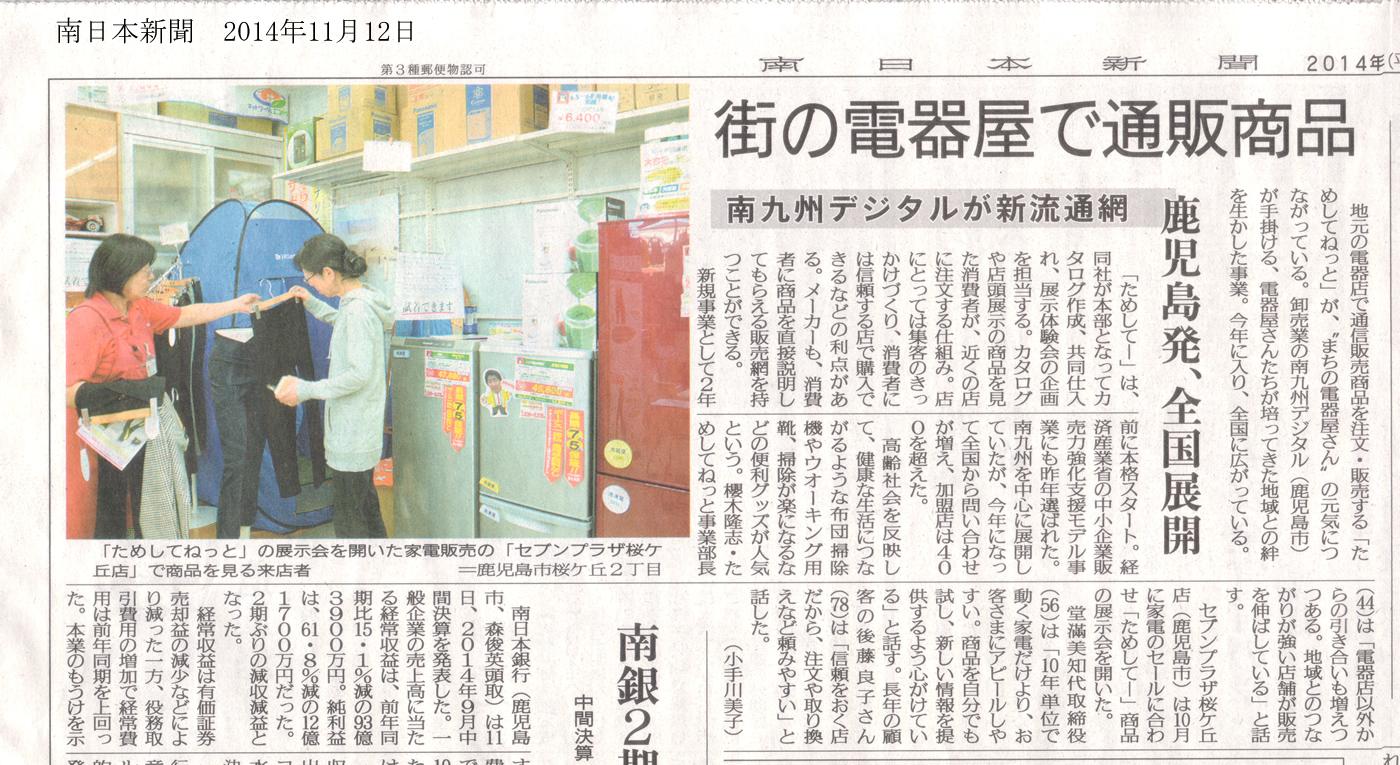 ためしてねっとが、南日本新聞に掲載されました!