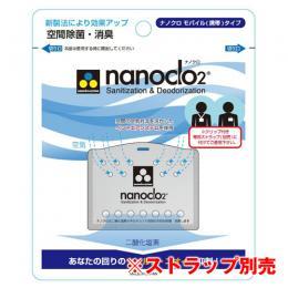 冬の感染症対策! nanoclo2 ナノクロ