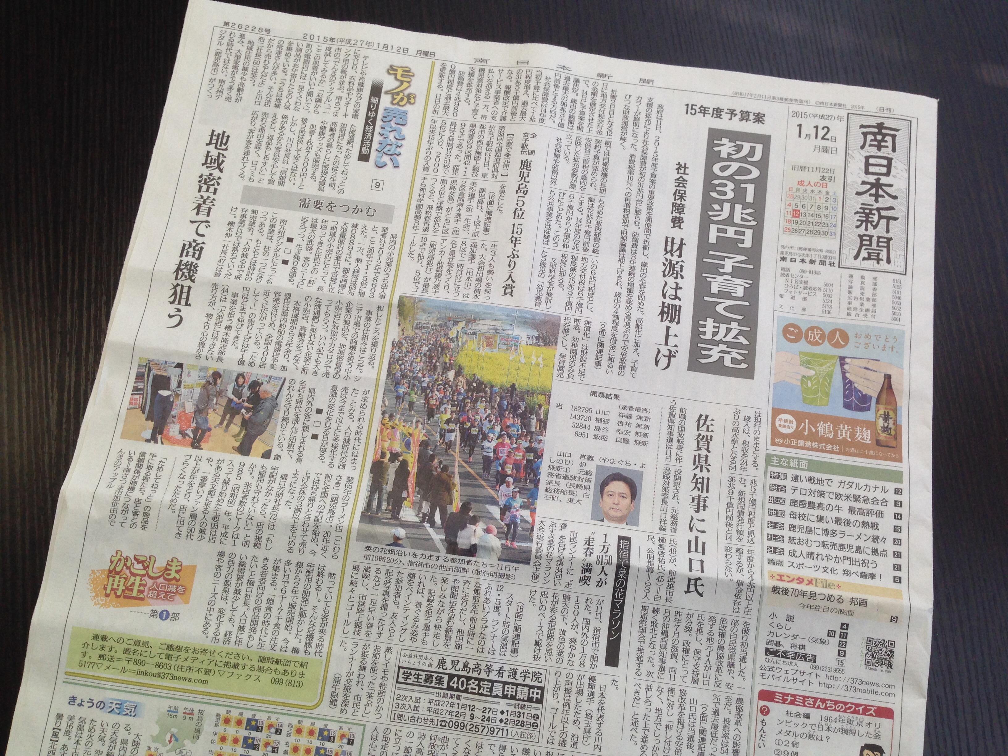 南日本新聞の一面に取り上げられました!