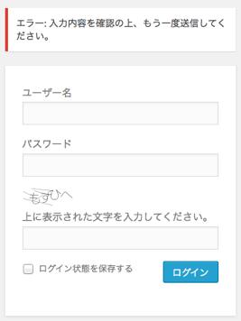jp_login_error