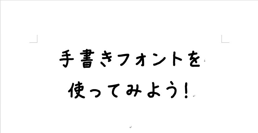 手書き風の日本語フォントの導入方