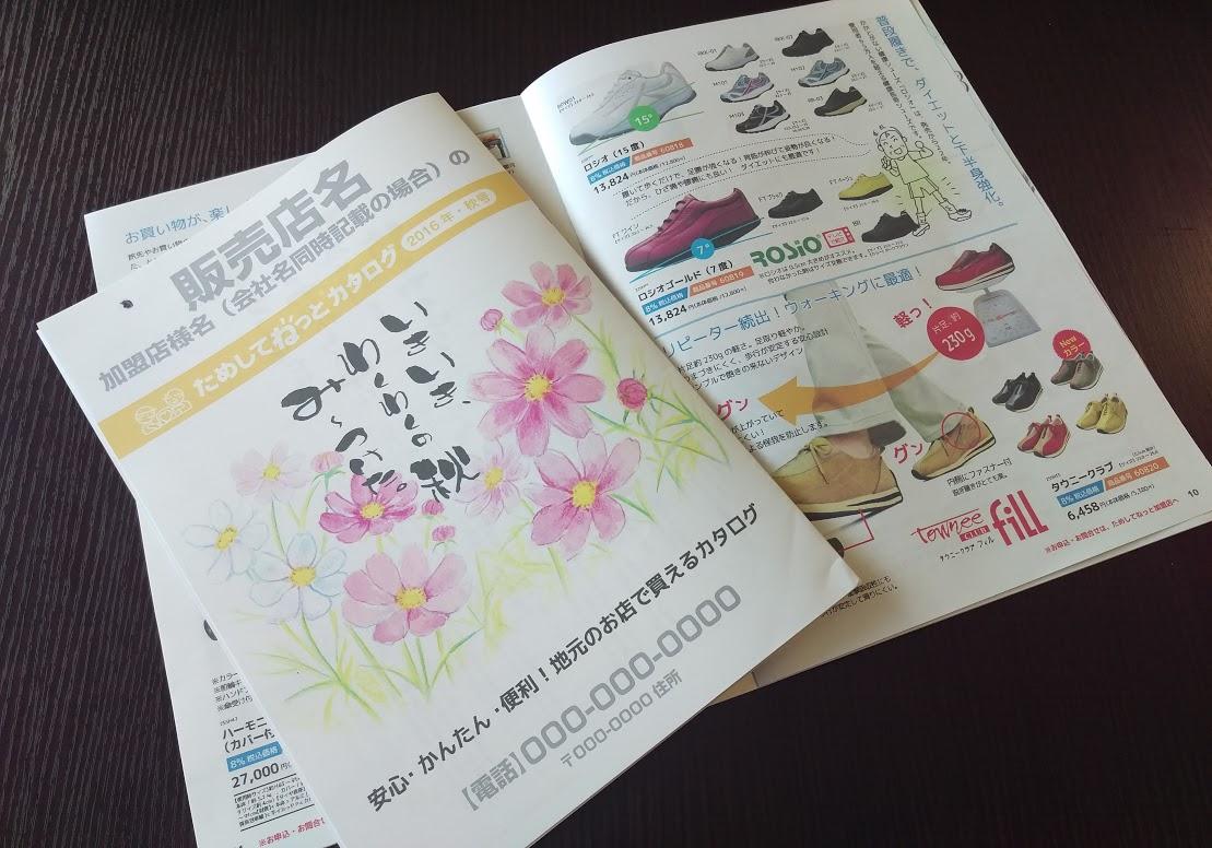 ためしてねっと秋のカタログ(見本版)完成!