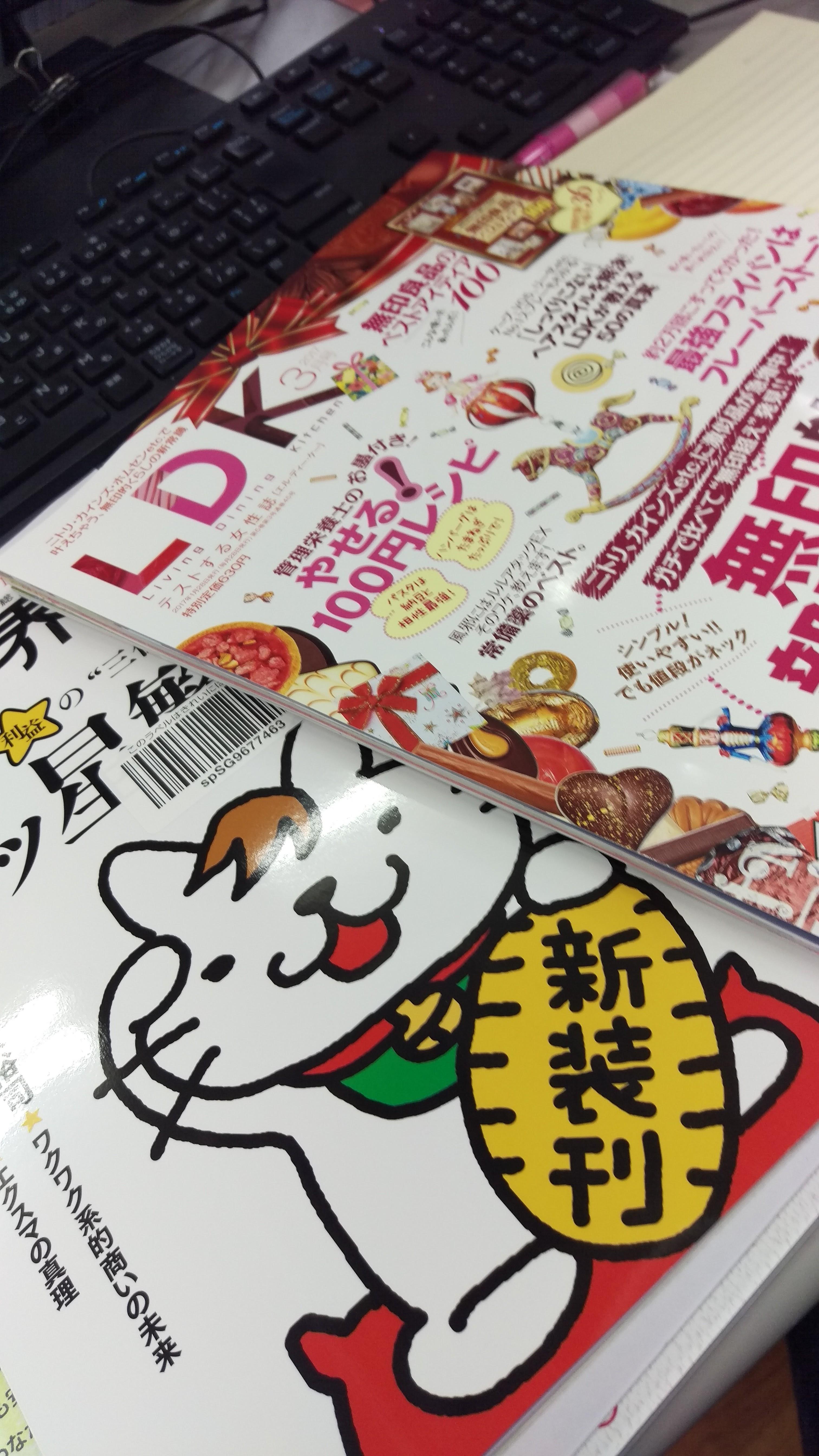 雑誌でお勉強。